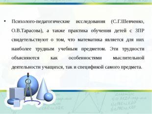 Психолого-педагогические исследования (С.Г.Шевченко, О.В.Тарасова), а также п