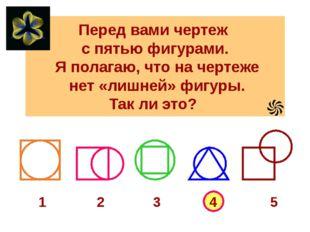 Сколько треугольников? 12