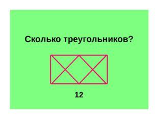 4) группе заданий, представленных задачами-шутками, считалочками, ребусами. В