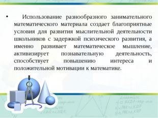 Интернет-Ресурсы http://pedsovet.su/load/412 шаблон презентации http://articl