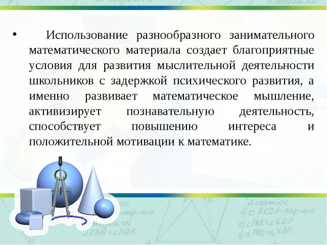 Интернет-Ресурсы http://pedsovet.su/load/412 шаблон презентации http://articl...