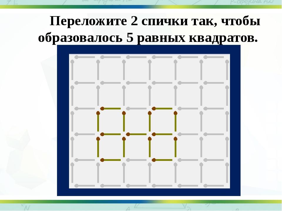 Разделите круглый сыр тремя разрезами на 8 одинаковых частей.