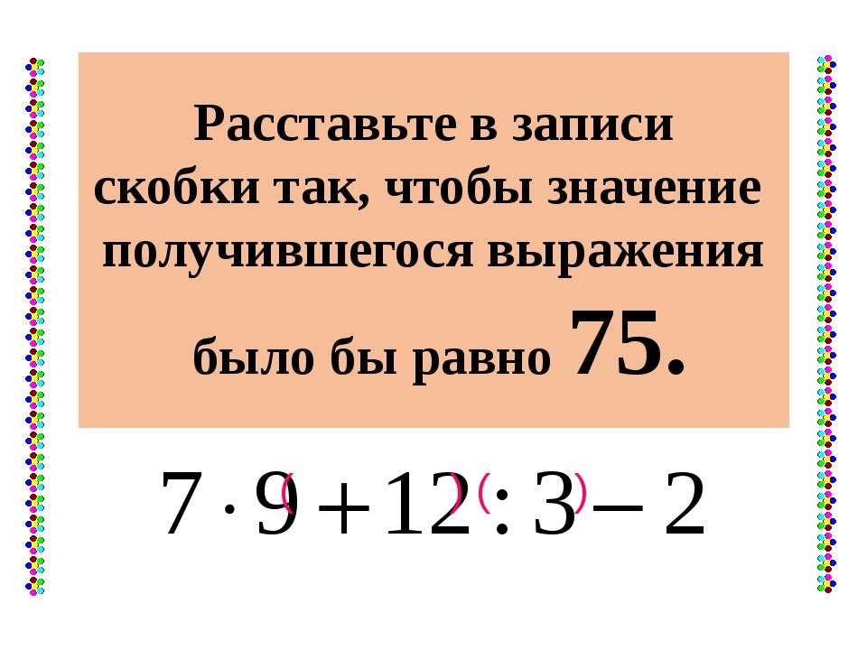 Для выражений левого столбика найдите пару из правого столбика: 5х + 3х – 4...