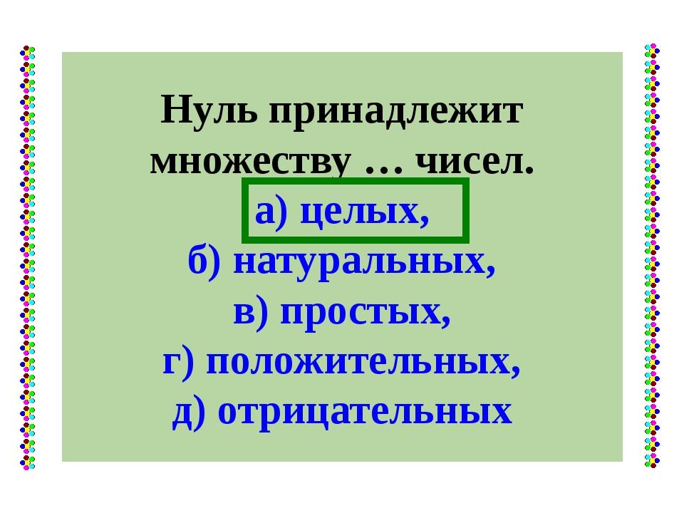 Найди «сбежавшие» числа: 56 - … = 32 15 + … = 36 … + 24 = 67 … - 51 = 13 54 :...