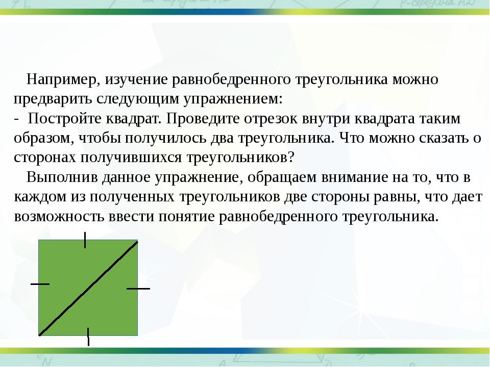 - Назовите геометрические фигуры, изображенные на рис.: