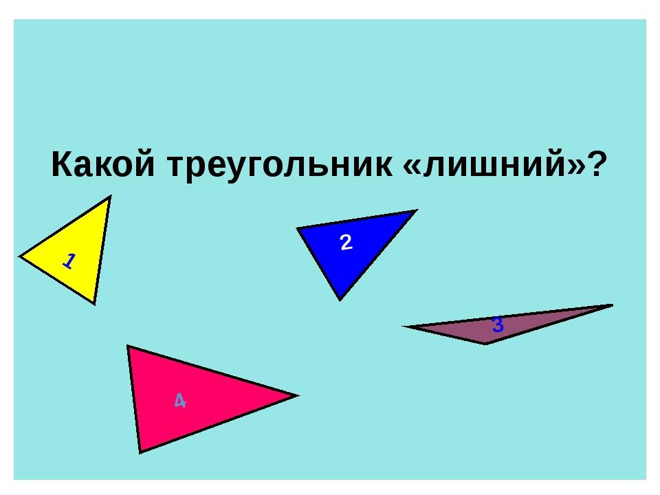 46 Геометрическая фигура, обозначаемая одной буквой? . А Точка