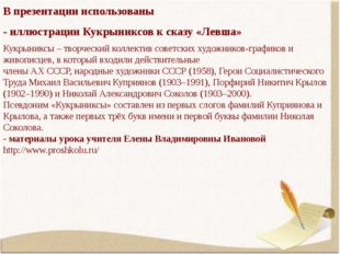В презентации использованы - иллюстрации Кукрыниксов к сказу «Левша» Кукрыник
