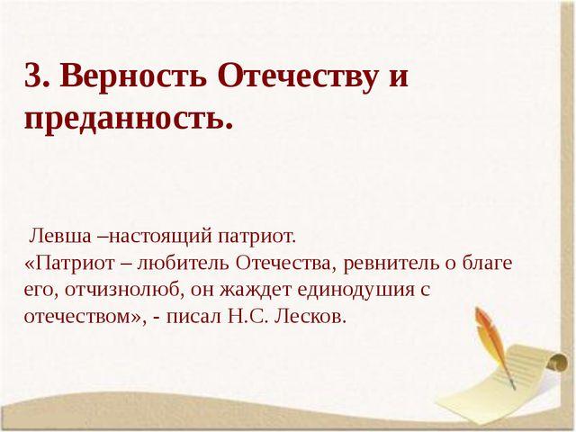 3. Верность Отечеству и преданность. Левша –настоящий патриот. «Патриот – лю...