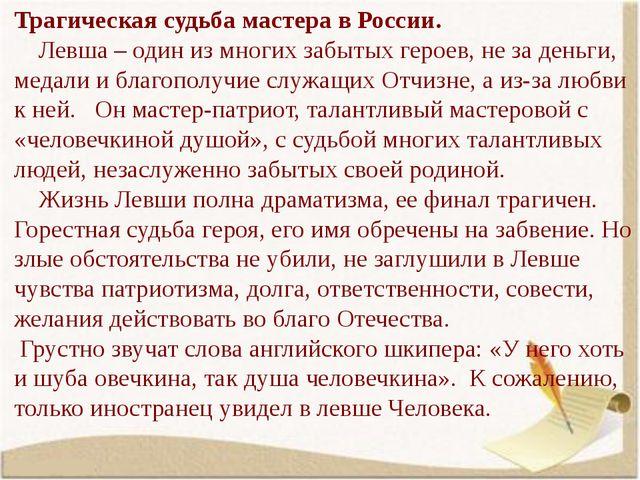 Трагическая судьба мастера в России. Левша – один из многих забытых героев, н...