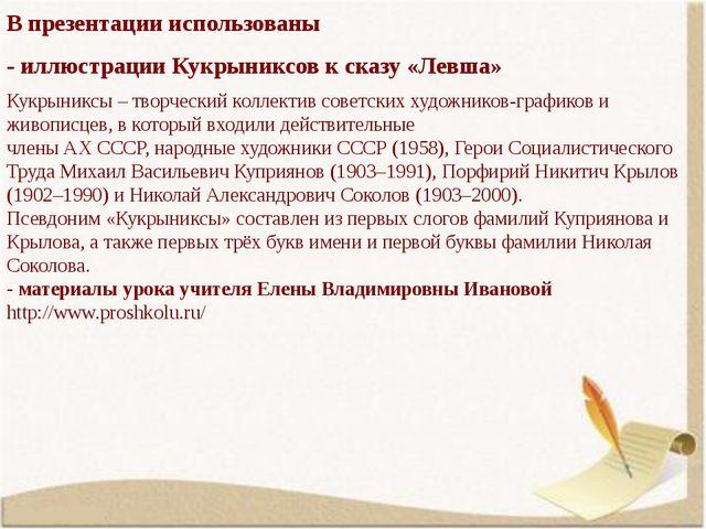 В презентации использованы - иллюстрации Кукрыниксов к сказу «Левша» Кукрыник...