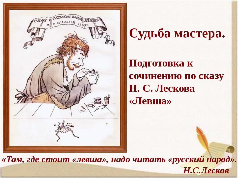Судьба мастера. Подготовка к сочинению по сказу Н. С. Лескова «Левша» «Там, г...