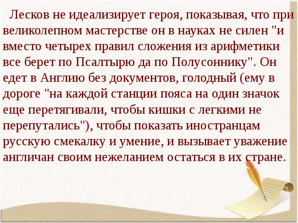 Лесков не идеализирует героя, показывая, что при великолепном мастерстве он...