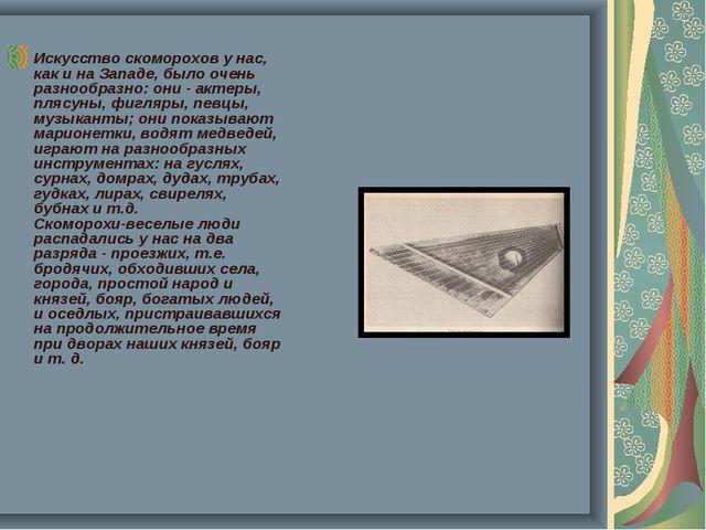 Искусство скоморохов у нас, как и на Западе, было очень разнообразно: они - а...