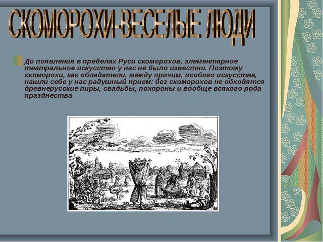 До появления в пределах Руси скоморохов, элементарное театральное искусство у...