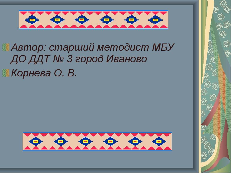 Автор: старший методист МБУ ДО ДДТ № 3 город Иваново Корнева О. В.