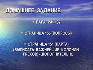 ДОМАШНЕЕ ЗАДАНИЕ ПАРАГРАФ 32 СТРАНИЦА 155 (ВОПРОСЫ) СТРАНИЦА 151 (КАРТА) (ВЫП