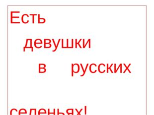 Есть девушки в русских селеньях!