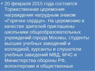 20 февраля 2015 года состоится Торжественная церемония награждения нагрудным