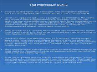 Три спасенные жизни Многодетная семья Владимировых – мать и четверо детей –