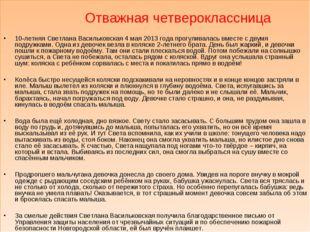 Отважная четвероклассница 10-летняя Светлана Васильковская 4 мая 2013 года п