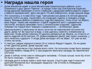 Награда нашла героя Дима Михайлов живёт в селе Михайловка Кижингинского район