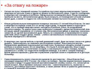 «За отвагу на пожаре» Сигнал на пульт пожарной охраны Уссурийска поступил ап