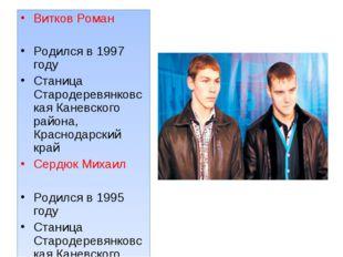 Витков Роман Родился в 1997 году Станица Стародеревянковская Каневского район