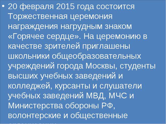 20 февраля 2015 года состоится Торжественная церемония награждения нагрудным...