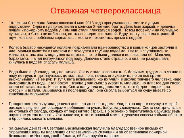 Отважная четвероклассница 10-летняя Светлана Васильковская 4 мая 2013 года п...