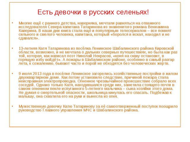 Есть девочки в русских селеньях! Многие ещё с раннего детства, наверняка, ме...