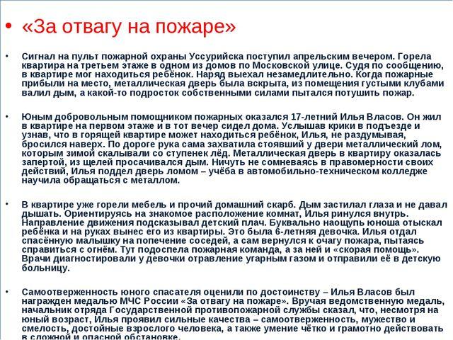 «За отвагу на пожаре» Сигнал на пульт пожарной охраны Уссурийска поступил ап...