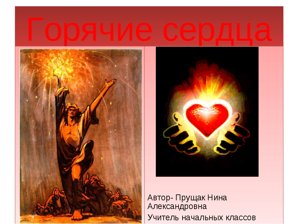 Горячие сердца Автор- Прущак Нина Александровна Учитель начальных классов