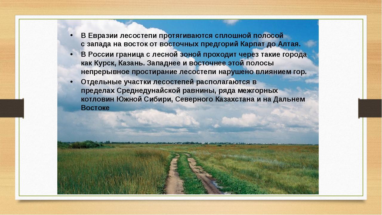 В Евразиилесостепи протягиваются сплошной полосой сзападанавостокот вост...