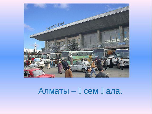 Алматы – әсем қала.