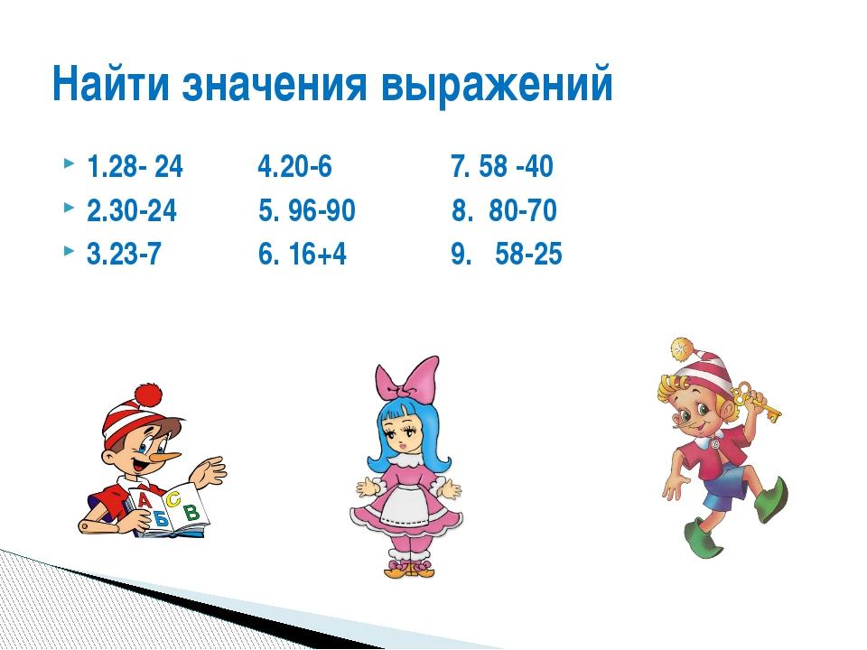 1.28-24 4.20-6  7. 58 -40 2.30-24 5. 96-90 8. 80-70 3...
