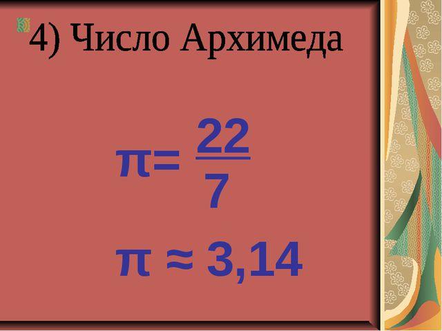 π= 22 7 π ≈ 3,14