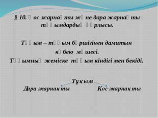 § 10. Қос жарнақты және дара жарнақты тұқымдардың құрлысы.  Тұқым – тұқым бү