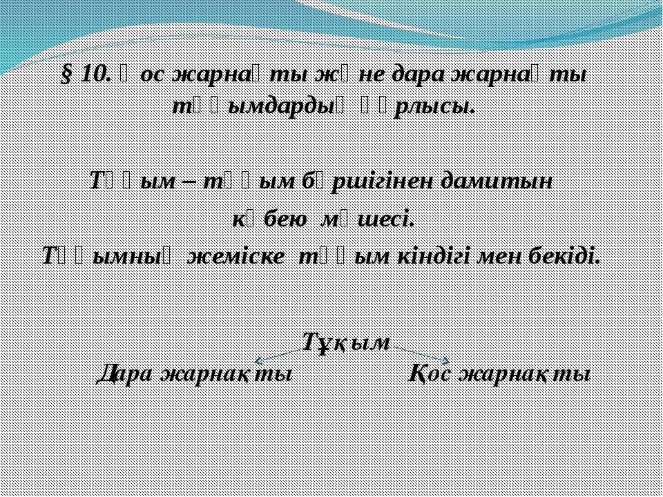 § 10. Қос жарнақты және дара жарнақты тұқымдардың құрлысы.  Тұқым – тұқым бү...