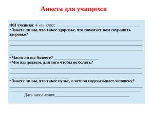 Анкета для учащихся ФИ ученика:4 «а» класс___________________________________