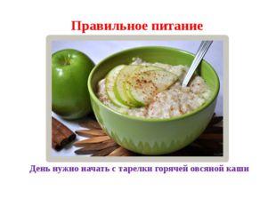 День нужно начать с тарелки горячей овсяной каши Правильное питание