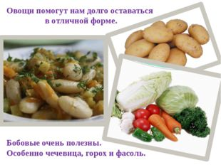 Овощи помогут нам долго оставаться в отличной форме. Бобовые очень полезны. О
