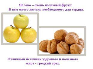 Яблоко – очень полезный фрукт. В нем много железа, необходимого для сердца. О
