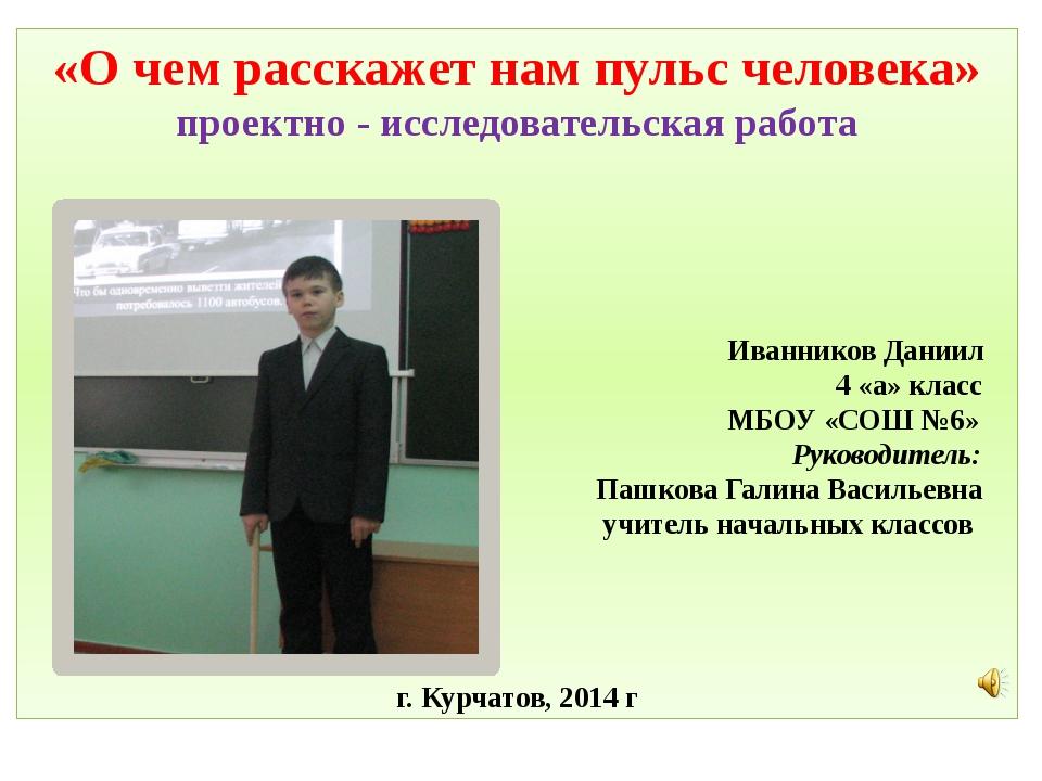 «О чем расскажет нам пульс человека» проектно - исследовательская работа Иван...