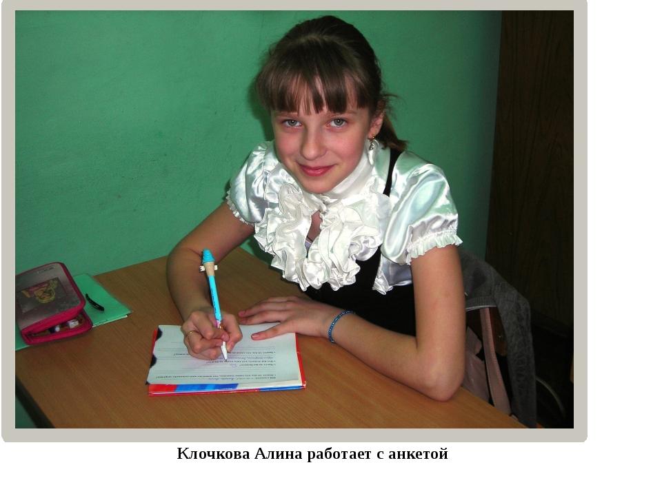 Клочкова Алина работает с анкетой