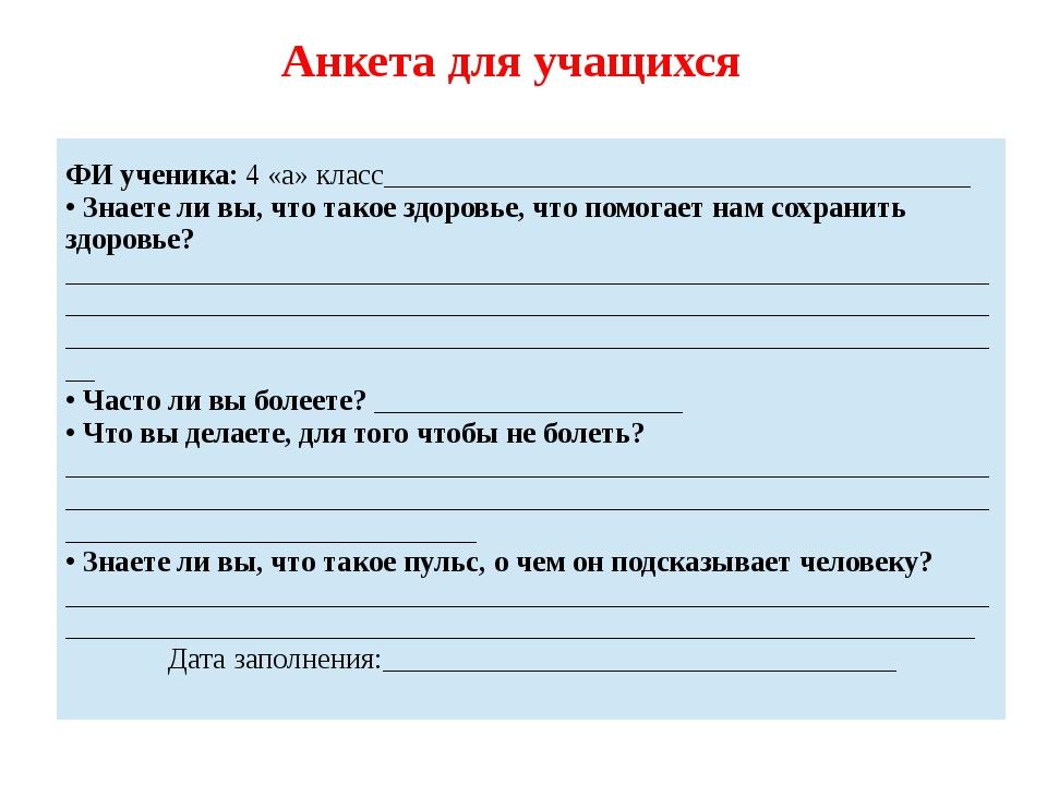 Анкета для учащихся ФИ ученика:4 «а» класс___________________________________...