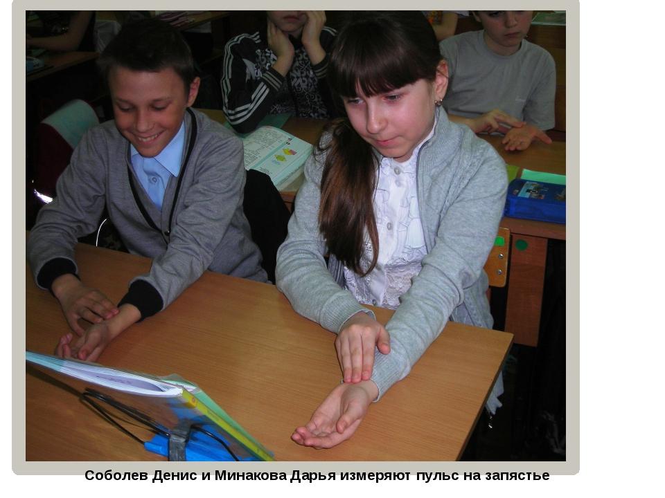 Соболев Денис и Минакова Дарья измеряют пульс на запястье