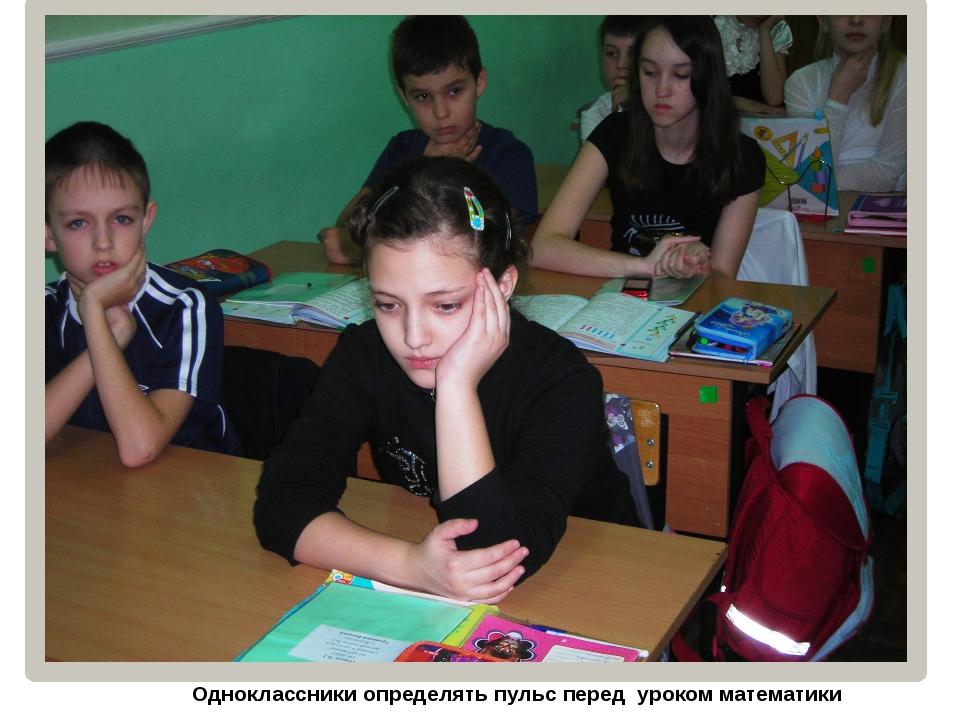 Одноклассники определять пульс перед уроком математики