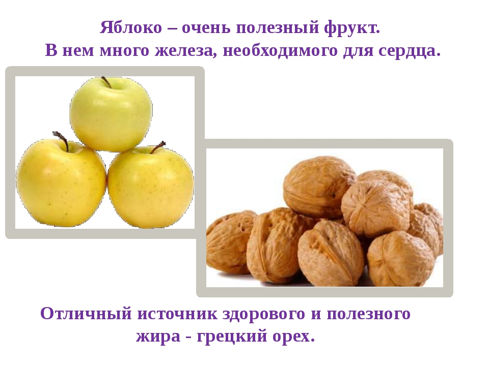 Яблоко – очень полезный фрукт. В нем много железа, необходимого для сердца. О...