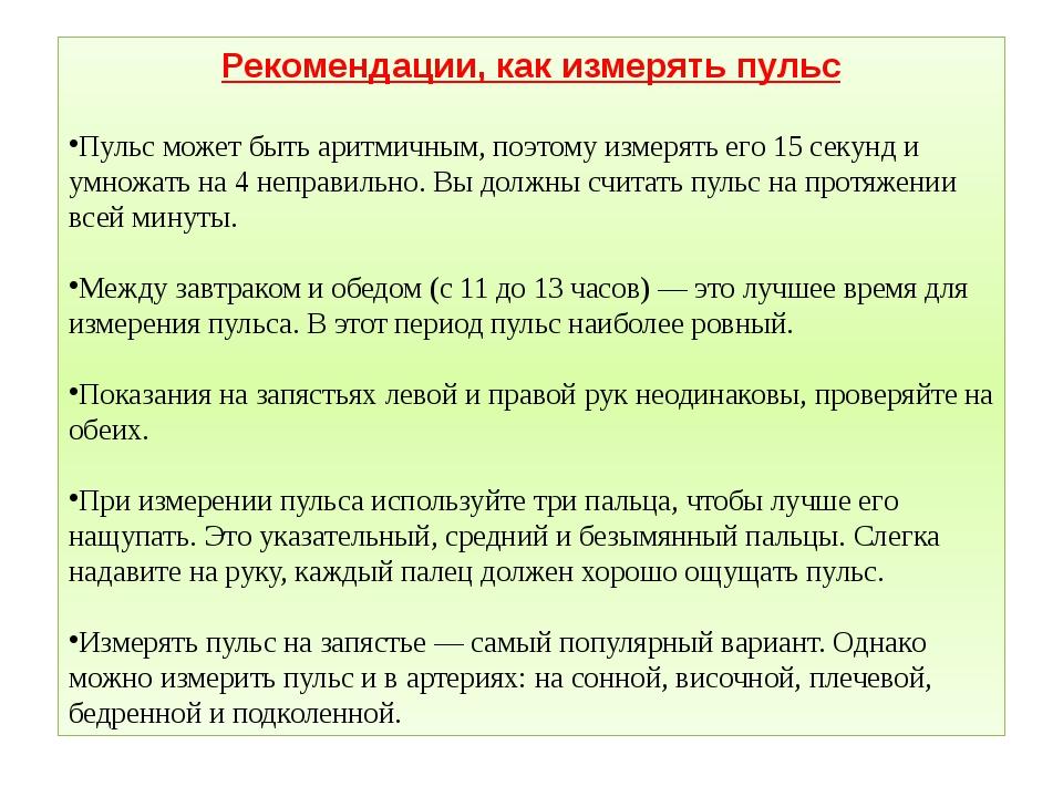 Рекомендации, как измерять пульс Пульс может быть аритмичным, поэтому измерят...
