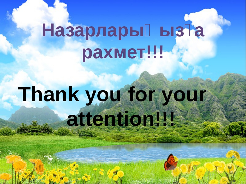 Назарларыңызға рахмет!!! Thank you for your attention!!!